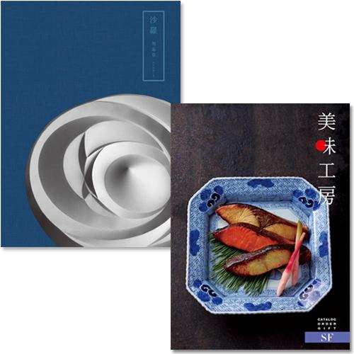 カタログギフト 沙羅with美味工房 勿忘草+SFコース [送料無料]  ●16003316