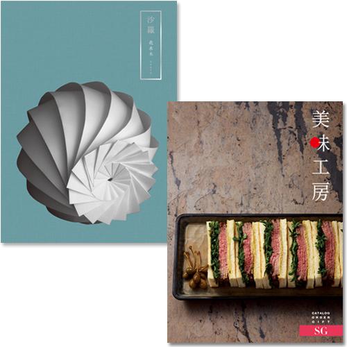 カタログギフト 沙羅with美味工房 花水木+SGコース [送料無料]  ●16003319