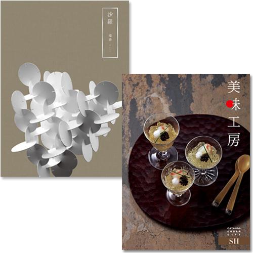 カタログギフト 沙羅with美味工房 瑞香+SHコース [送料無料]  ●16003321