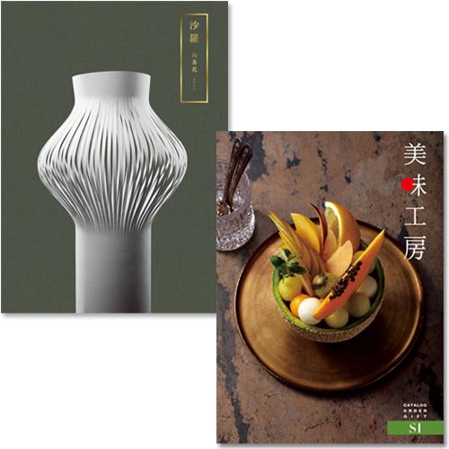 カタログギフト 沙羅with美味工房 山茶花+SIコース [送料無料]  ●16003324