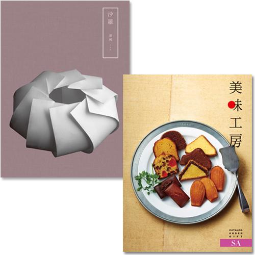 カタログギフト 沙羅with美味工房 胡桃+SA[送料無料] ●16003306