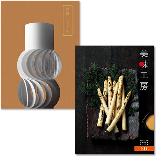 カタログギフト 沙羅with美味工房 白百合+SDコース[送料無料] ●16003310