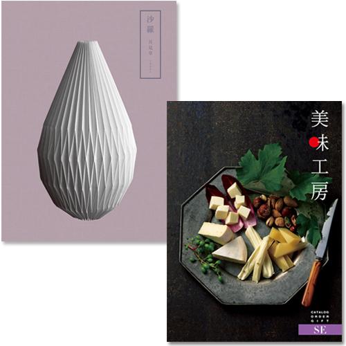 カタログギフト 沙羅with美味工房 月見草+SEコース[送料無料] ●16003314