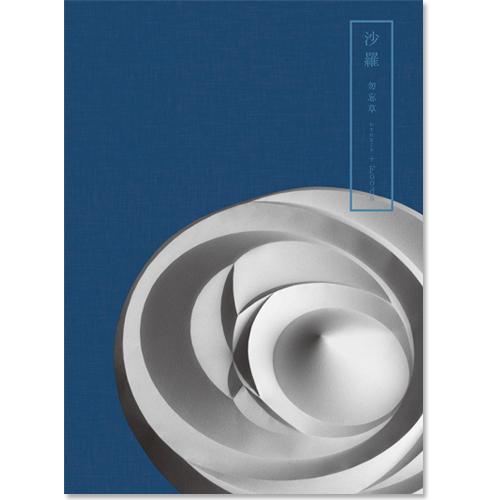 カタログギフト 沙羅Foods 勿忘草 (わすれなぐさ)コース [送料無料]  ●16901016