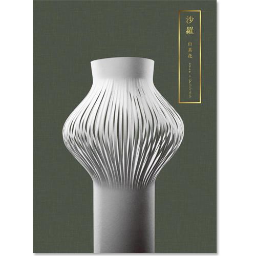 カタログギフト 沙羅Foods 山茶花 (さざんか)コース [送料無料]  ●16901024