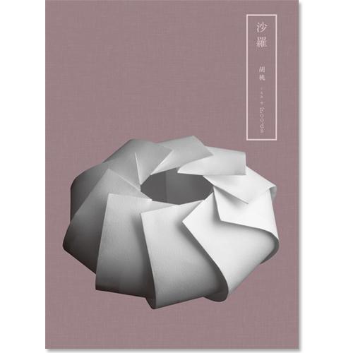 カタログギフト 沙羅Foods 胡桃 (くるみ)コース [送料無料]  ●16901006