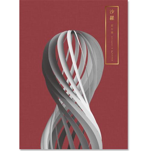 カタログギフト 沙羅Foods 百日草 (ひゃくにちそう)コース [送料無料]  ●16901026