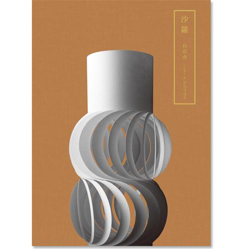 カタログギフト 沙羅Foods 白百合 (しらゆり)コース [送料無料]  ●16901010