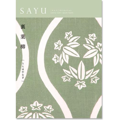 カタログギフト SAYU(サユウ) 裏葉柳(うらはやなぎ)コース [送料無料]  ●16135016