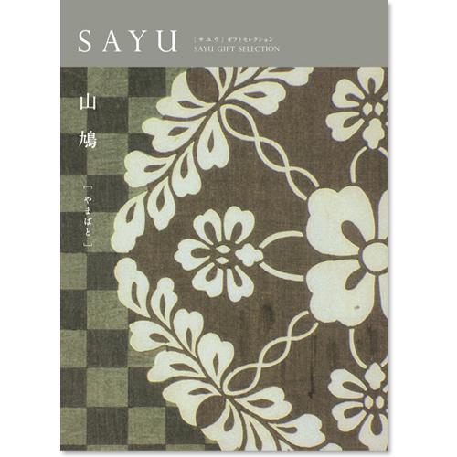 カタログギフト SAYU(サユウ) 山鳩(やまばと) コース [送料無料]  ●16135019