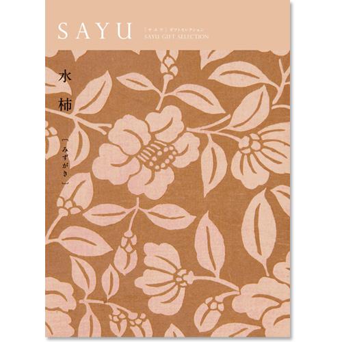カタログギフト SAYU(サユウ) 水柿(みずがき)コース [送料無料]  ●16135004