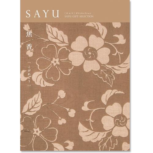 カタログギフト SAYU(サユウ) 焦香(こがれこう) コース [送料無料]  ●16135021