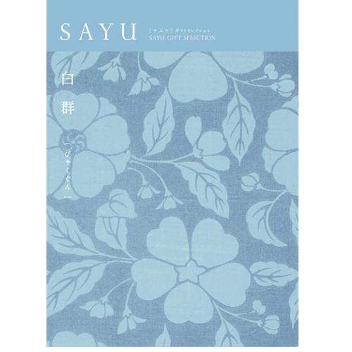 カタログギフト SAYU(サユウ) 白群(びゃくぐん)コース [送料無料]  ●16135005