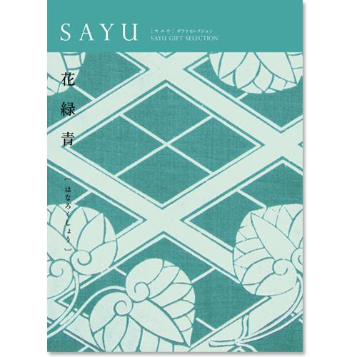 カタログギフト SAYU(サユウ) 花緑青(はなろくしょう)コース [送料無料]  ●16135024