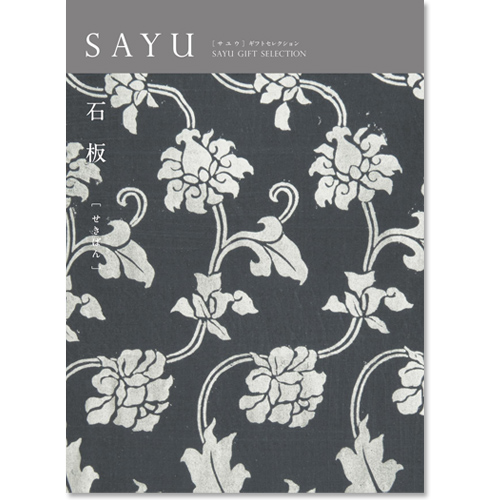 カタログギフト SAYU(サユウ) 石板(せきばん)コース [送料無料]●16135006
