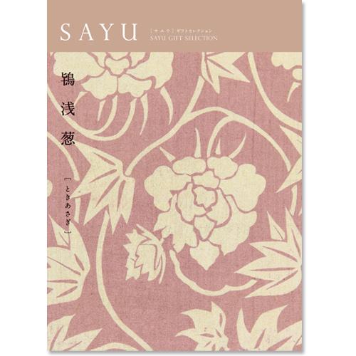 カタログギフト SAYU(サユウ) 鴇浅葱(ときあさぎ) コース [送料無料]  ●16135026