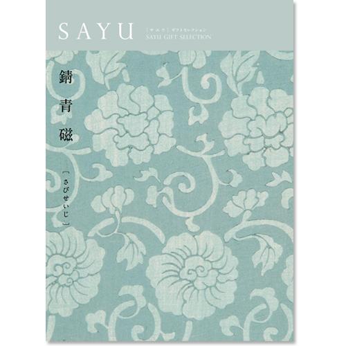 カタログギフト SAYU(サユウ) 錆青磁(さびせいじ)コース [送料無料]  ●16135007