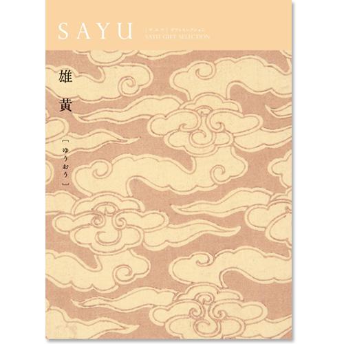 カタログギフト SAYU(サユウ) 雄黄(ゆうおう) [送料無料]●16135008