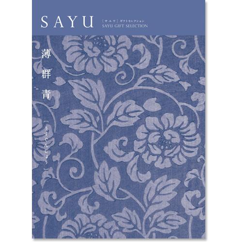 カタログギフト SAYU(サユウ) 薄群青(うすぐんじょう)コース [送料無料]  ●16135031