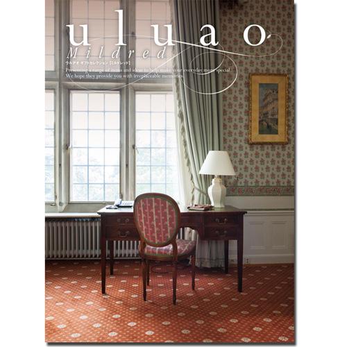 カタログギフト uluao(ウルアオ) ミルドレッド [送料無料] ●1614s504