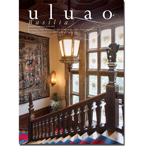 カタログギフト uluao(ウルアオ) バジーリア [送料無料] ●1614s508