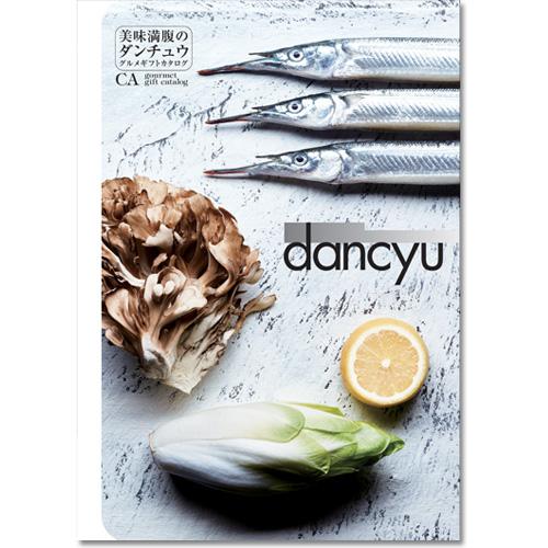 dancyu(ダンチュウ) グルメギフトカタログ CAコース[送料無料] ●1732a010