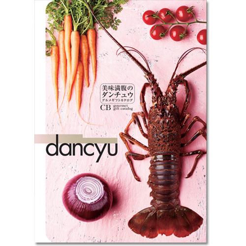 カタログギフト dancyu (ダンチュウ) CBコース [送料無料] ●1732a016