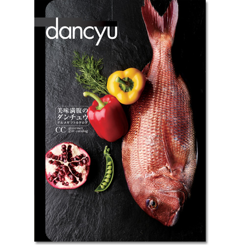 カタログギフト dancyu (ダンチュウ) CCコース [送料無料] ●1732a019