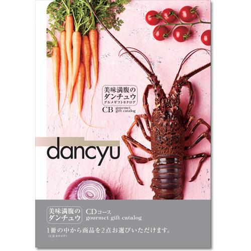 dancyu(ダンチュウ) グルメギフトカタログ CDコース [送料無料] ●1732a021