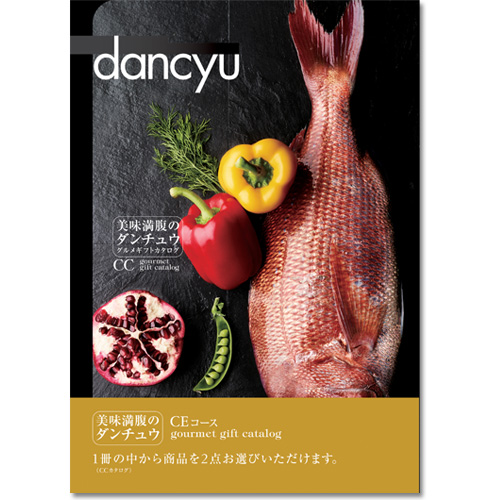 dancyu(ダンチュウ) グルメギフトカタログ CEコース [送料無料] ●1732a026