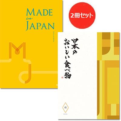 カタログギフト メイドインジャパンwith日本のおいしい食べ物 MJ06橙 [送料無料] ●1738a206
