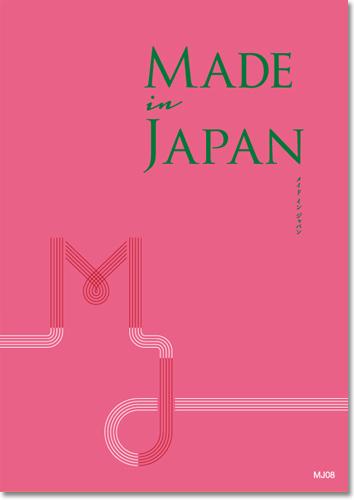 カタログギフト メイドインジャパンMJ08[送料無料] ●1738a008