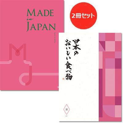 カタログギフト メイドインジャパンwith日本のおいしい食べ物 MJ08蓮 [送料無料] ●1738a208