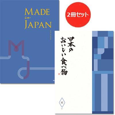 カタログギフト メイドインジャパンwith日本のおいしい食べ物 MJ10藍 [送料無料] ●1738a210