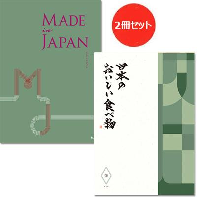カタログギフト メイドインジャパンwith日本のおいしい食べ物 MJ14蓬 [送料無料] ●1738a214