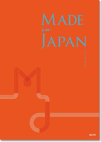 カタログギフト メイドインジャパンMJ16 [送料無料]  ●17146-016