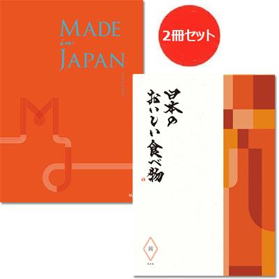 カタログギフト メイドインジャパンwith日本のおいしい食べ物 MJ16茜 [送料無料] ●1738a216