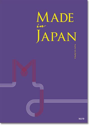 カタログギフト メイドインジャパンMJ19 [送料無料]  ●17146-019