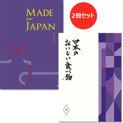 カタログギフト メイドインジャパンwith日本のおいしい食べ物 MJ19藤 [送料無料] ●1738a219