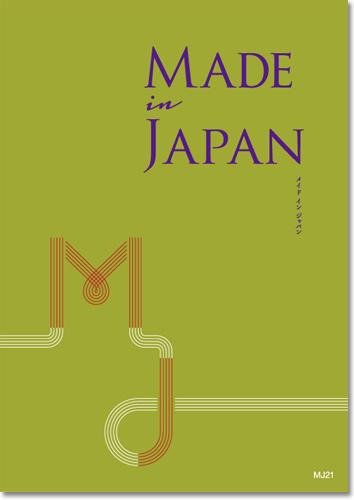 カタログギフト メイドインジャパンMJ21 [送料無料]  ●17146-021