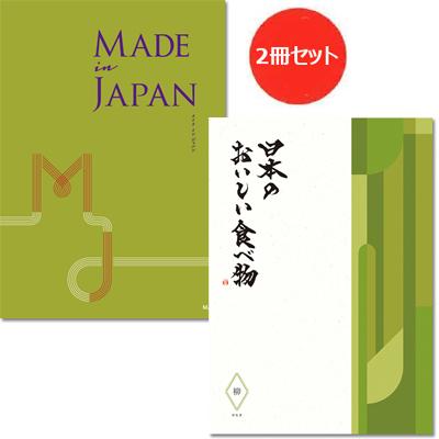 カタログギフト メイドインジャパンwith日本のおいしい食べ物 MJ21柳 [送料無料] ●1738a221