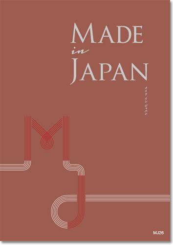 カタログギフト メイドインジャパンMJ26 [送料無料] ●1738a026