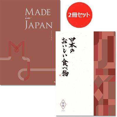カタログギフト メイドインジャパンwith日本のおいしい食べ物 MJ26伽羅 [送料無料] ●1738a226