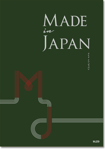 カタログギフト メイドインジャパンMJ29 [送料無料] ●1738a029