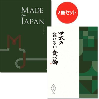 カタログギフト メイドインジャパンwith日本のおいしい食べ物 MJ29唐金 [送料無料] ●1738a229