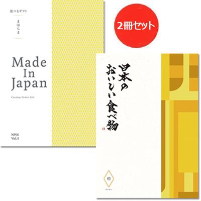 カタログギフト まほらまメイドインジャパンwith日本のおいしい食べ物 NP06橙 [送料無料] ●1737a206