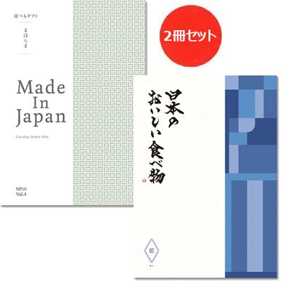 カタログギフト まほらまメイドインジャパンwith日本のおいしい食べ物 NP10藍 [送料無料] ●1737a210