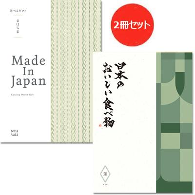 カタログギフト まほらまメイドインジャパンwith日本のおいしい食べ物 NP14蓬 [送料無料] ●1737a214