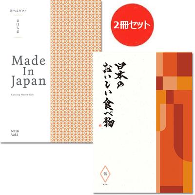 カタログギフト まほらまメイドインジャパンwith日本のおいしい食べ物 NP16茜 [送料無料] ●1737a216