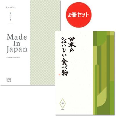 カタログギフト まほらまメイドインジャパンwith日本のおいしい食べ物 NP21柳 [送料無料] ●1737a221